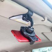 汽車內手機車載支架遮陽板擋光導航記錄儀夾子旋轉卡扣式底座簡易『韓女王』