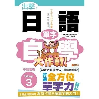 出擊日語單字自學大作戰(中高階版Step3)(25K+MP3)