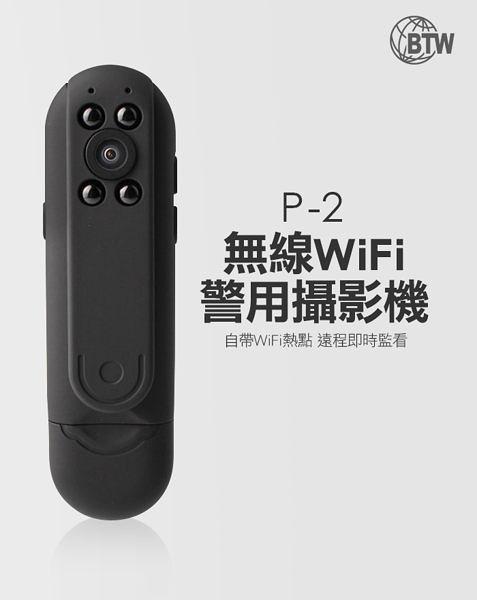 【保固+送8G卡】P-2無線WiFi警用攝影機/警用密錄器140度廣角無線WIFI針孔攝影機監視器專賣店