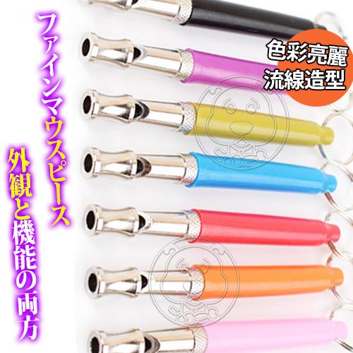 【培菓平價寵物網 】dyy》寵物訓練七彩雙色訓犬笛多色可選/支