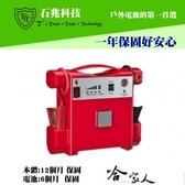 【電力坦克】免運 汽車行動電源救車 USB充電插座 救援電池 機車救援