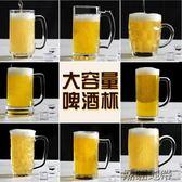 歐式玻璃扎啤杯子5/600ml超大號啤酒杯