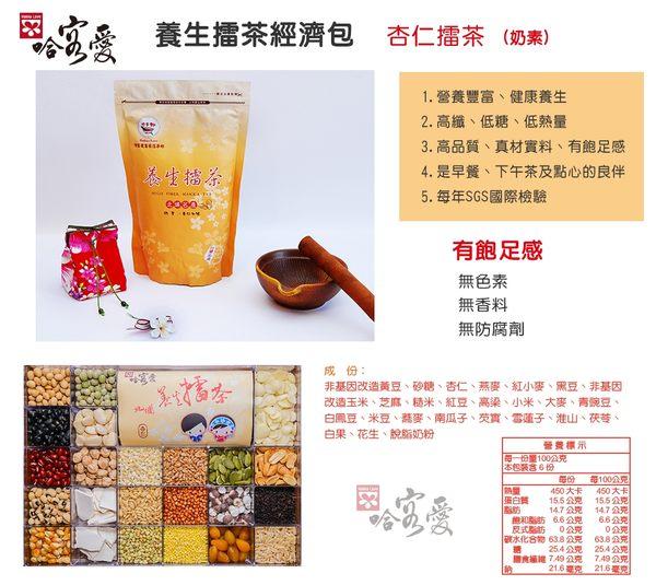 【哈客愛】養生擂茶經濟包--杏仁擂茶 600公克/包(北埔客家擂茶 高纖 低糖 低熱量 即溶好沖泡)