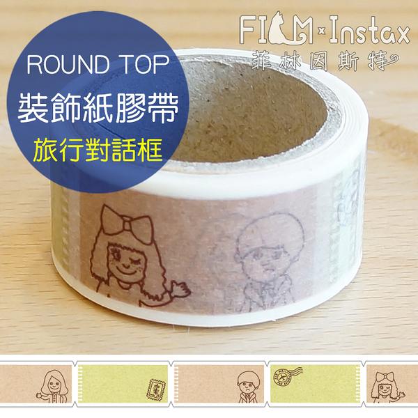 【菲林因斯特】日本進口 ROUND TOP masking 旅行對話框 紙膠帶 // 出國 遊玩 郵戳