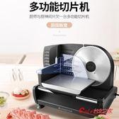 切片機 羊肉捲切片機家用電動小型火鍋牛羊肉片機手動刨肥牛捲切肉機T 1色