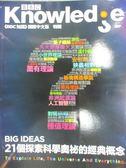 【書寶二手書T1/科學_XEI】BBC Knowledge國際中文版特輯-21個探索科學奧秘的經典概念