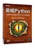(二手書)黑帽 Python:給駭客與滲透測試者的 Python 開發指南