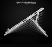 蘋果筆記本電腦支架鋁合金辦公室macbook桌面增高架子折疊升降手提托架 朵拉朵