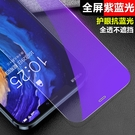 三星A20A30 A50S A60A70A80 A90抗蓝光M11 M12紫光手机钢化玻璃膜