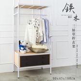 【dayneeds】鐵木欣櫃派90X45X180cm三層烤白單桿衣櫥架白色+白楓木