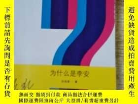 二手書博民逛書店罕見為什麽是李安Y200392 孫佳音 上海人民出版 出版2017