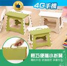 仿竹紋折疊椅 加厚 排隊椅 小板凳 兒童...