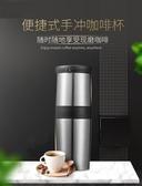 便捷式咖啡機手動研磨一體手沖咖啡杯家用旅行手搖【快速出貨】