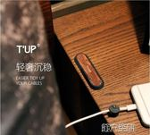 集線器 TUP數據線電線磁吸固定器桌面理線器整理充電線收納集線器 第六空間