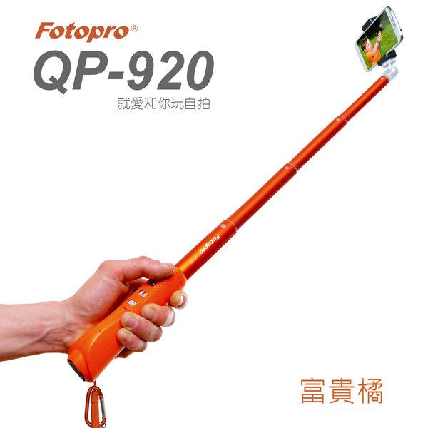 FOTOPRO QP-920 藍芽自拍棒 藍牙 自拍棒 自拍神器 遙控 手機 夾座‧富貴橘