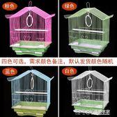 鳥籠 鸚鵡籠子 牡丹籠子 虎皮鸚鵡籠子 珍珠文鳥籠子igo 溫暖享家