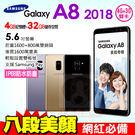 三星 A8 2018 贈黑鑽七段式自拍棒+側翻皮套+9H玻璃貼+32G記憶卡 4G/32G 智慧型手機