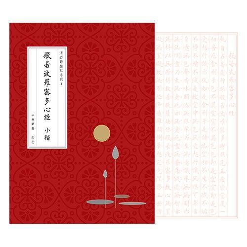 《☆享亮商城☆》N-0170 心經描紅本-小楷 中華筆莊