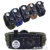 傘兵繩手鏈特種兵戶外野外求生手環裝備戰狼多功能戰術傘繩手鏈 米家