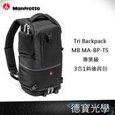 ▶雙11折300 Manfrotto Tri Backpack MB MA-BP-TS 專業級3合1斜後背包 小 正成總代理公司貨 相機包 送抽獎券