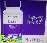 [COSCO代購] W115609 NATROL 納妥生物素10,000微克 100錠(兩入裝)