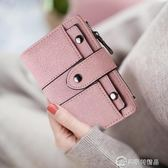 女短款韓版小清新鉚釘抽卡零錢包搭扣錢包女 美斯特精品