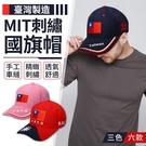 【G2607】《郭董都愛!台灣製造》刺繡國旗帽 中華民國國旗帽 ROC 臺灣帽 棒球帽 鴨舌帽