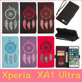 【萌萌噠】Sony Xperia XA1 Ultra  閃粉磨砂 風鈴花 羽毛保護套 插卡掛繩全包軟殼 手機側翻皮套