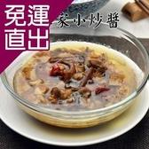 貞榮小館. 預購-客家小炒醬(160g/包,共三包)EF9190006【免運直出】
