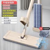 拖把  免手洗平板拖把家用免洗干濕一拖木地板拖地神器懶人兩用地拖布凈  艾森堡