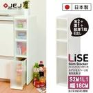 隙縫櫃 日本製 抽屜式 收納 收納櫃 置物櫃 【JEJ015】日本JEJ SLIM系列 小物抽屜櫃 S2M1L1 收納專科
