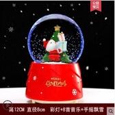 水晶球 聖誕節禮物雪花水晶球旋轉發光音樂八音盒送女生創意情侶生日禮品【全館免運】