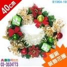 B1964-18_16吋裝飾聖誕花圈_40cm#聖誕派對佈置氣球窗貼壁貼彩條拉旗掛飾吊飾