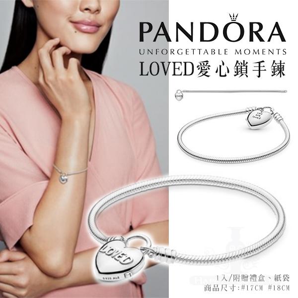 澳洲代購 Pandora 潘朵拉 LOVED愛心鎖手鍊