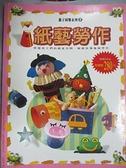 【書寶二手書T5/少年童書_JEA】親子同樂系列2-紙藝勞作(特價)_新形象