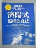 【書寶二手書T8/醫療_XCO】濟陽式癌症飲食法_李毓昭, 濟陽高穗