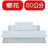 (全省安裝)櫻花【DR-3590AL】80公分全隱藏式渦輪變頻排油煙機