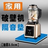 家用破壁機隔音墊消音熱水器靜音防震減震墊豆漿機料理機榨汁機墊【 出貨】