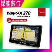 PAPAGO WayGO 270 ~贈三孔擴充座吸盤救星保護貼~5 吋衛星導航GPS 區間