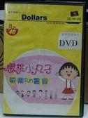 影音專賣店-B35-110-正版DVD【櫻桃小丸子-快樂Fun暑假】-卡通動畫*影印封面