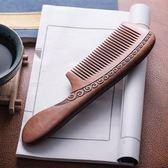 天天見正品梳子木梳家用天然桃木梳無靜電捲發梳按摩檀木木梳子女