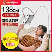 手機架懶人支架ipad平板通用桌面直播床頭夾子多功能快速出貨
