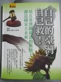 【書寶二手書T8/政治_ZJI】自己的臺灣自己救!_臺灣人權文化協會