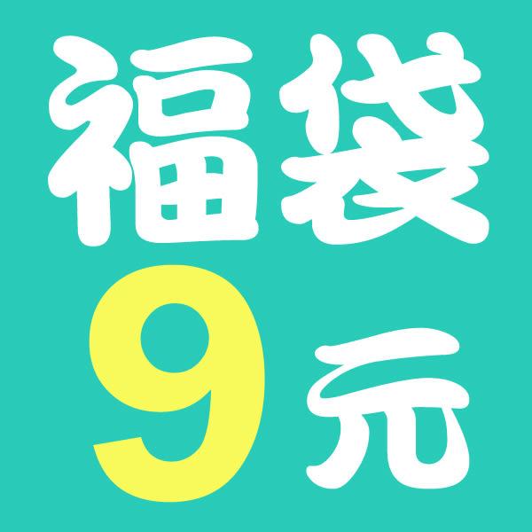 【BlueCat】9元超值福袋特賣
