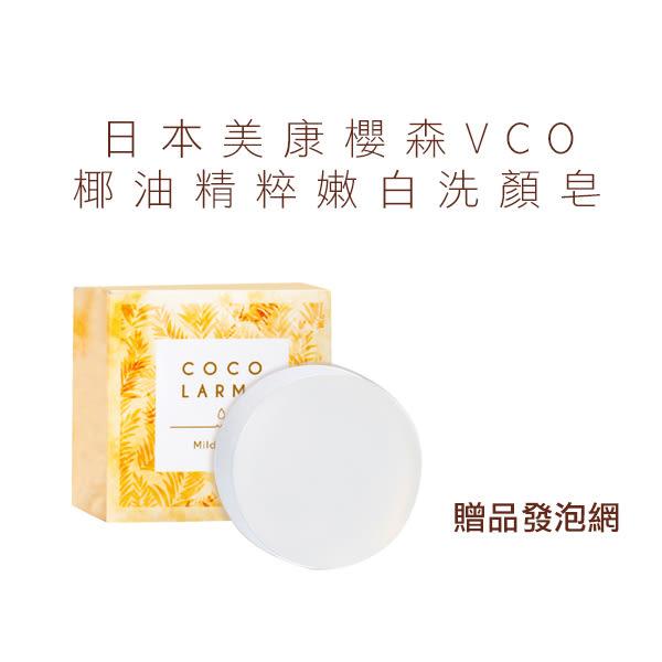 【送發泡網】日本美康櫻森VCO椰油精粹嫩白洗顏皂 一入【YES 美妝】NPRO