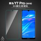 華為 Y7 Pro 2019 鋼化玻璃 手機螢幕 玻璃貼 防刮 9H 鋼化 玻璃膜 非滿版 保護貼 半版保貼