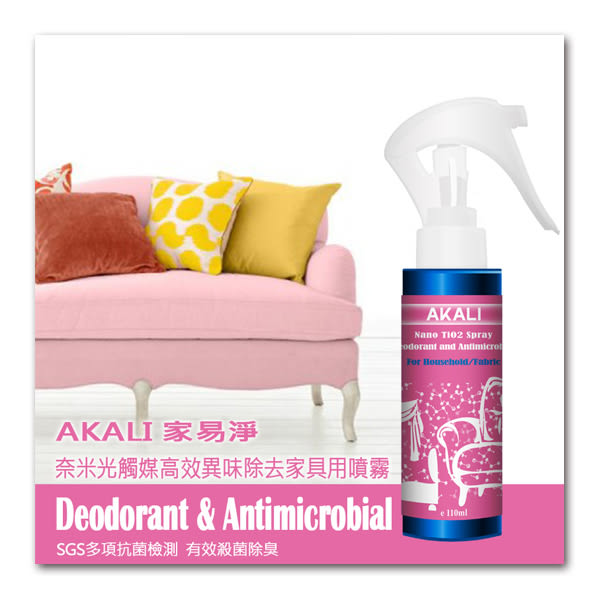 【AKALI】家易淨 TiO2奈米光觸媒高效殺菌除臭家具用噴霧(100ml/瓶) 免運