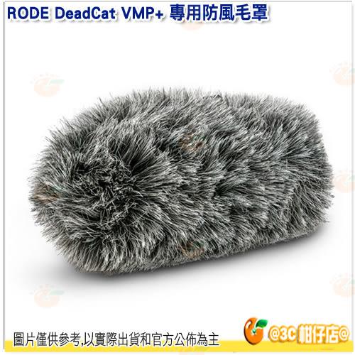 @3C 柑仔店@ RODE DeadCat VMP+ 專用防風毛罩 適用 VideoMic Pro+ 麥克風
