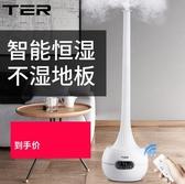 加濕器 TER智能落地式加濕器家用靜音臥室大容量孕婦空氣加濕增濕機-凡屋