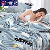 秋冬珊瑚絨毛毯法蘭絨單人加厚學生毛巾被子午睡沙發空調蓋腿毯薄 NMS蘿莉新品